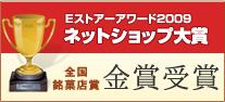 Eストアアワード2009全国銘菓店賞金賞受賞