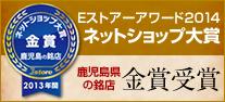 Eストアアワード2014鹿児島県の銘店金賞受賞