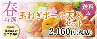 2018春玉ねぎ入りセット_banner