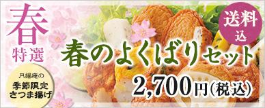 2018春よくばりセット_banner